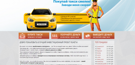 Шаблон  для FF TAXI MONEY