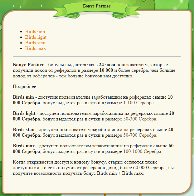 Модуль для фруктовой фермы Партнёрские бонусы
