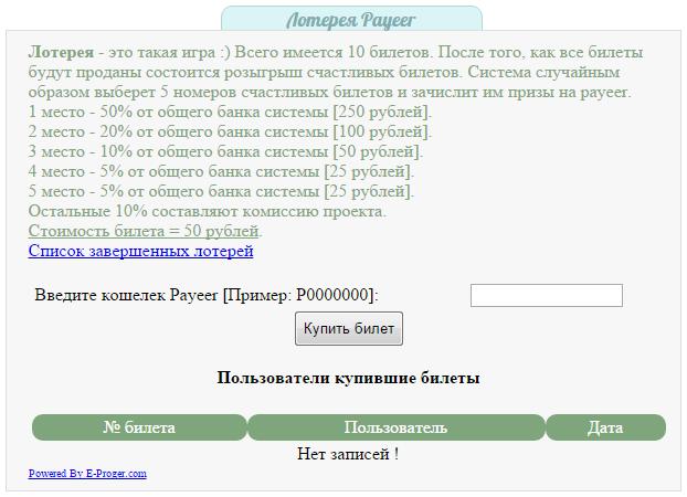 Модуль Лотерея Payeer для скрипта FF