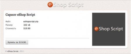 Скрипт eShop Script v1.1.4
