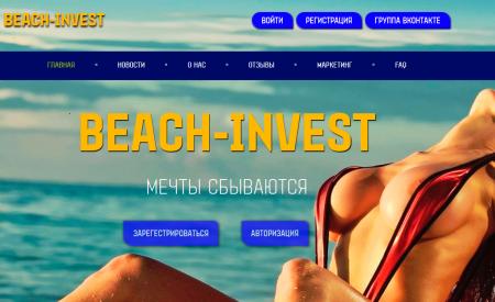 Скрипт инвестиционного проекта Beach-invest