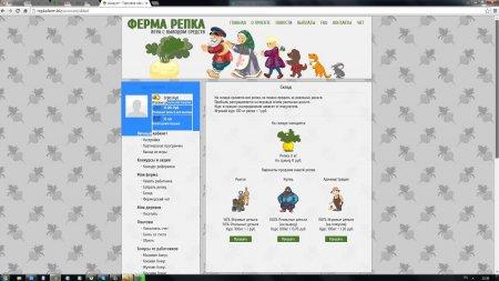 Скрипт экономической игры «Ферма-Репка»