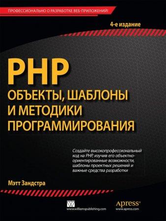 PHP. Объекты, шаблоны и методики программирования (4-е издание)