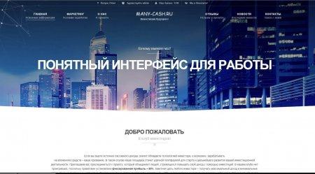 HYIP скрипт Many-Cash