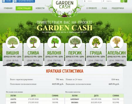 Скрипт экономической игры GardenCash