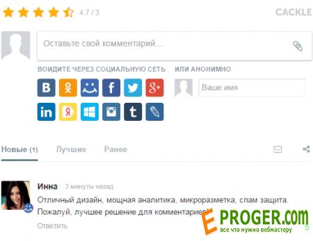 Модуль Социальные комментарии для DLE