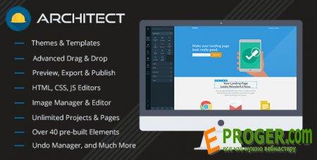 Architect 1.7 - мощный конструктор сайтов