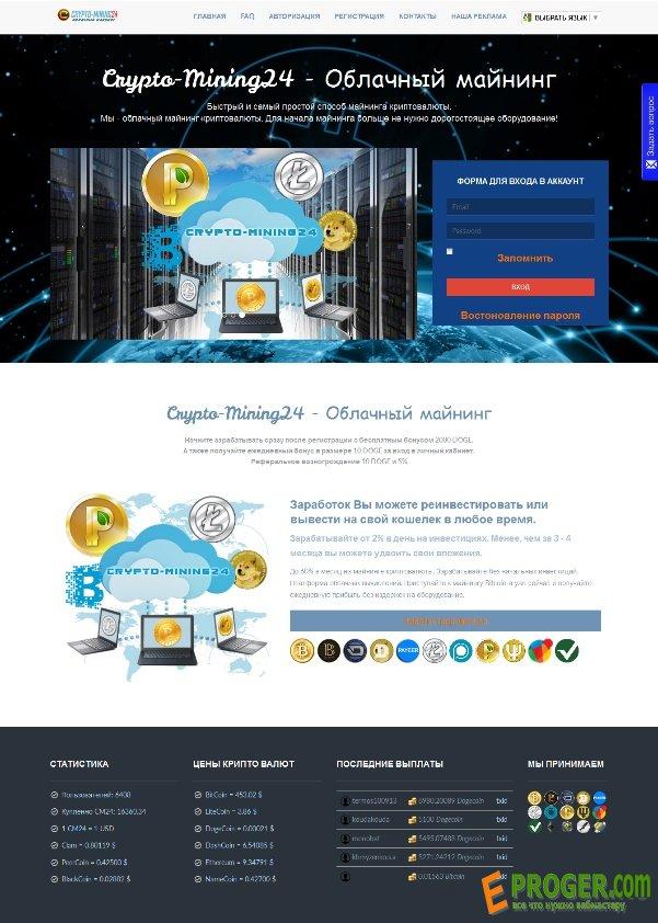 Движок сайта облачного псевдо майнинга скачать дата-центр оборудование