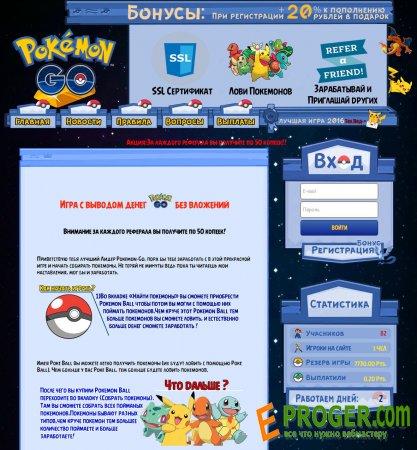 Скрипт игры Pokemon GO