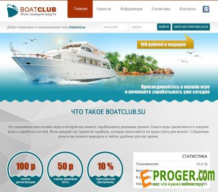 Скрипт игры с выводом денег Яхт клуб (Boatclub)