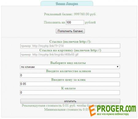 Модуль баннерной рекламы для фруктовой фермы v.3