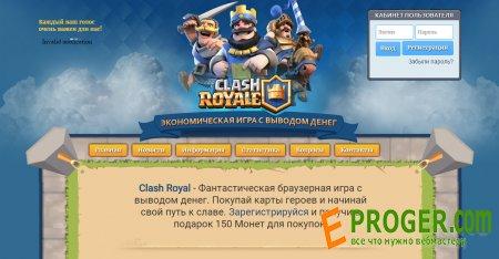 Скрипт игры с выводом денег Clash Royal