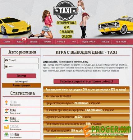 Новый скрипт экономической игры - Taxi-Money