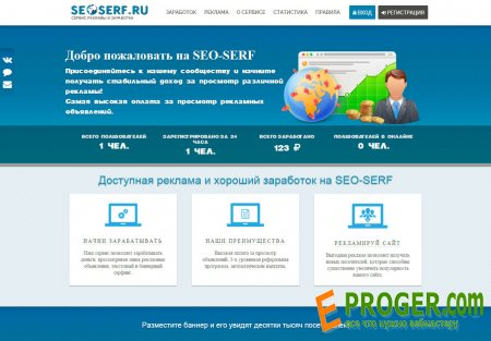 Букс Seo-Serf - Скрипт сервиса рекламы и заработка