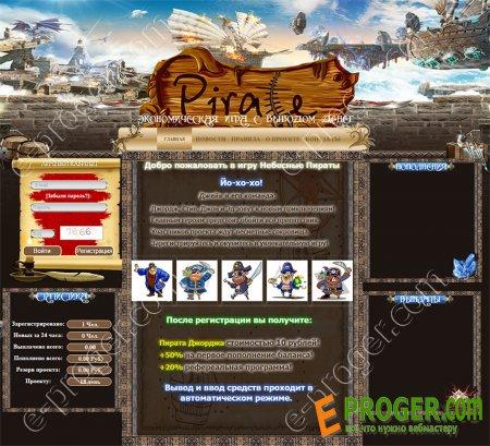 Скрипт игры с выводом денег Небесные Пираты (Air Pirates)