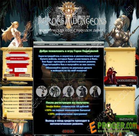 Скрипт игры с выводом денег Heroes Dungeons