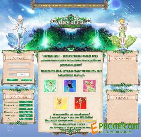 Скрипт игры с выводом денег Mystery of Fairies
