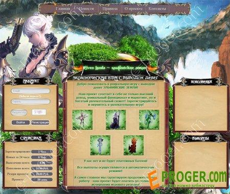 Скрипт игры с выводом денег Elven Lands