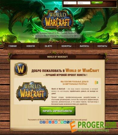 World of Warcraft - Скрипт игры с выводом денег