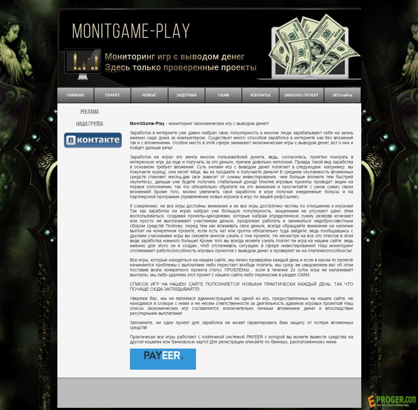 monitoring экономических игр