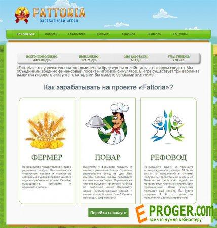 Fattoria - Скрипт экономической игры с выводом денег