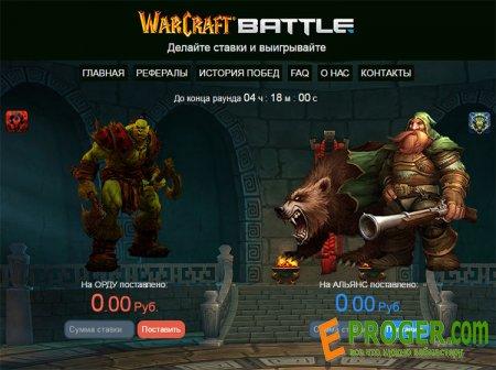 Скрипт ставок Warcraft Battle с обновлённым дизайном