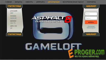 Asphalt 8 Airborne - скрипт игры с выводом денег