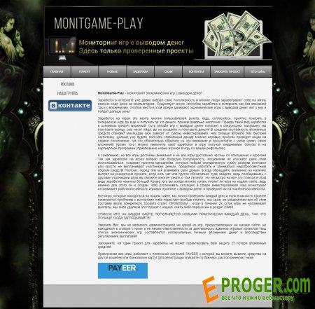 Скрипт мониторинга экономических игр MonitPlay