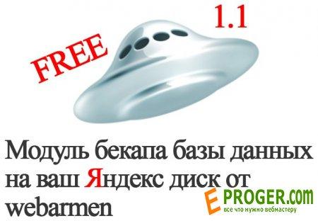 Модуль бекапа базы данных на Яндекс диск 1.1