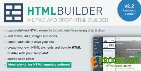 HTML BUILDER V2.28 - КОНСТРУКТОР HTML ШАБЛОНОВ