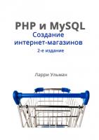 Создание интернет-магазинов. 2-е издание