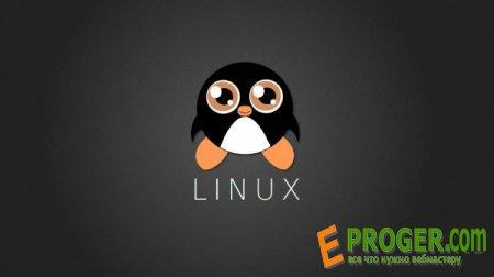 Уязвимость в ядре Linux