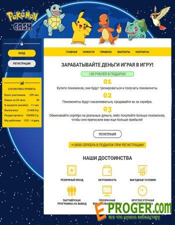 Скрипт экономической игры Pokemon-Cash