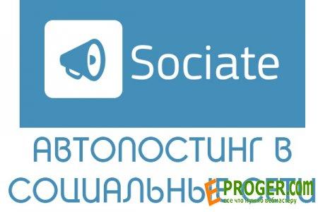 Настрою автопостинг с вашего сайта в соц. сети