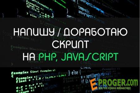 Напишу, доработаю скрипт на PHP, Javascript любой сложности