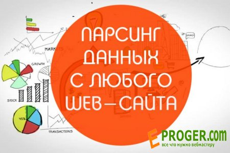 Парсинг данных с любого web-сайта, интернет-магазина