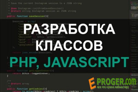 Разработаю класс, скрипт любой сложности на PHP, Javascript