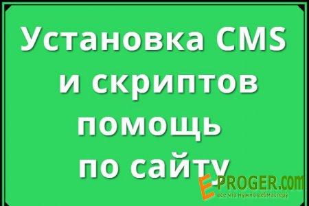 Установлю сайт на хостинг (CMS/Скрипт)