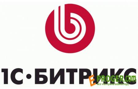 1С-Битрикс 16.0.12 nulled