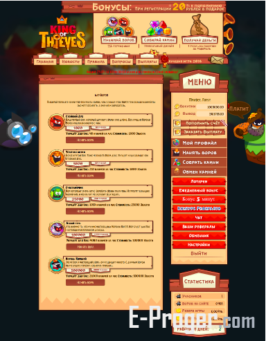 Cкрипт игры King of Thieves