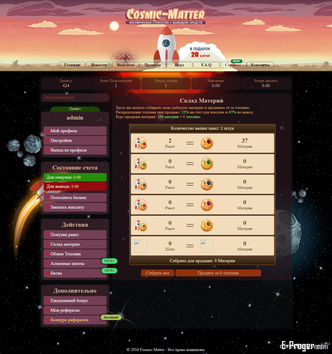 модули для экономических игр бесплатно