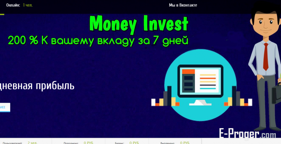 Движок инвест проекта wepays Money Invest
